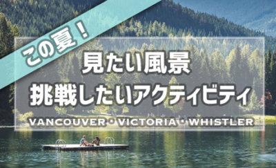 vancouver_scene_activity