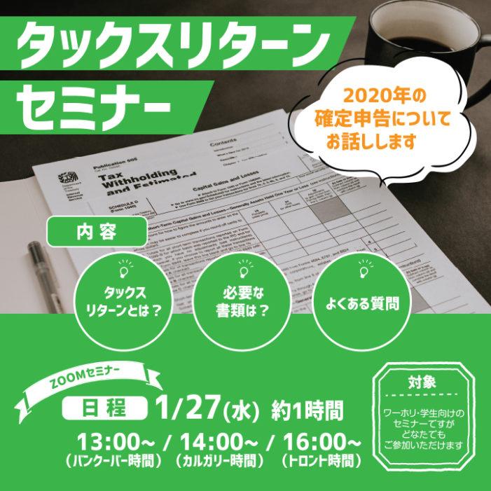 ワーホリ・学生必見!1/27 タックスリターン代行申請セミナー | IACEトラベルZOOM無料セミナー