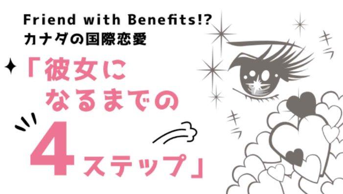 Friend with Benefits!? カナダの国際恋愛「彼女になるまでの4ステップ」|特集「恋とか。愛とか。」