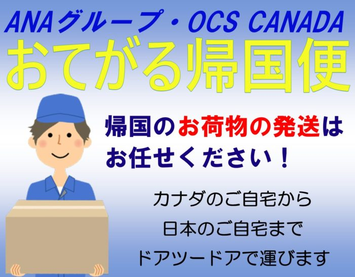 カナダから日本に帰国。スーツケースに入りきらない荷物は航空便で送ろう | おてがる帰国便・PR