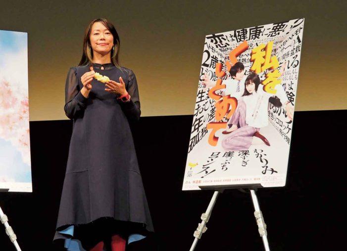 第33回東京国際映画祭  観客賞受賞作『私をくいとめて』大九明子監督インタビュー