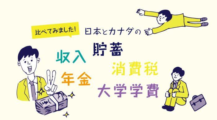 比べてみました!日本とカナダの「年金・収入・貯蓄・消費税・大学学費」|特集「憧れ・出会い・交流 ニッカナインティー」