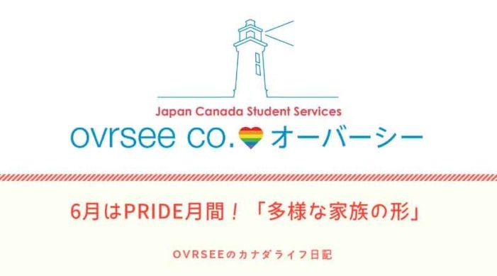 【第11回】年上ゲイVS若者ゲイ」|ovrseeのカナダライフ日記