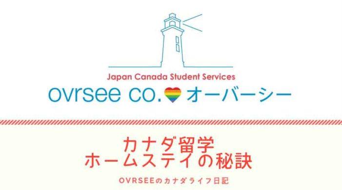 【第3回】カナダ留学 ホームステイ成功の秘訣|ovrseeのカナダライフ日記