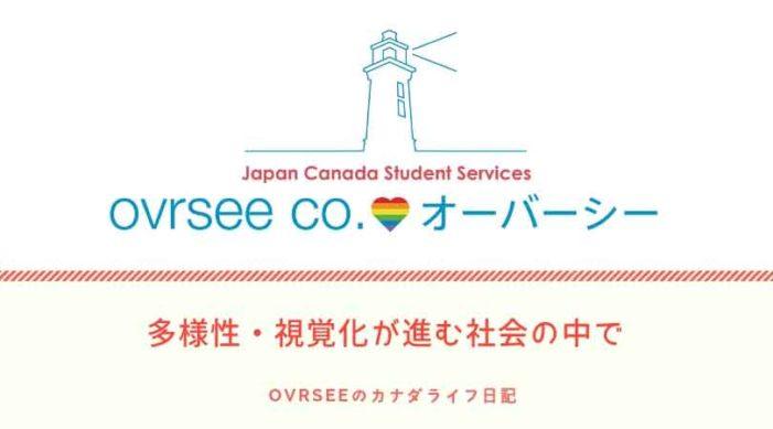 【第6回】留学は持ち物だけでなく心の準備が重要|ovrseeのカナダライフ日記