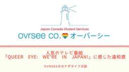 【第13回】人気のテレビ番組「Queer Eye: We're in Japan!」に感じた違和感|ovrseeのカナダライフ日記