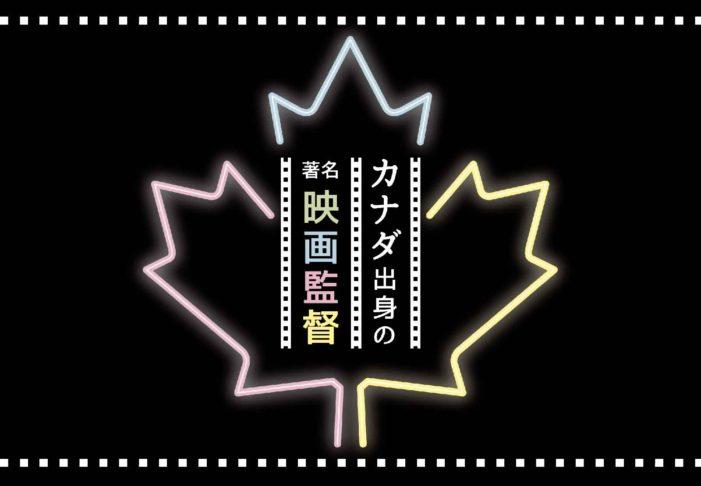 カナダ出身の著名映画監督|特集「ハリウッド・ノース-カナダと映画」