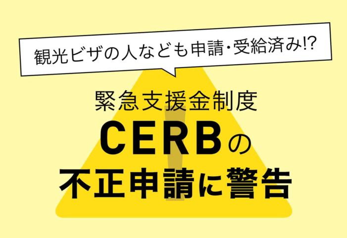 観光ビザの人なども申請・受給済み!?緊急支援金制度CERBの不正申請に警告