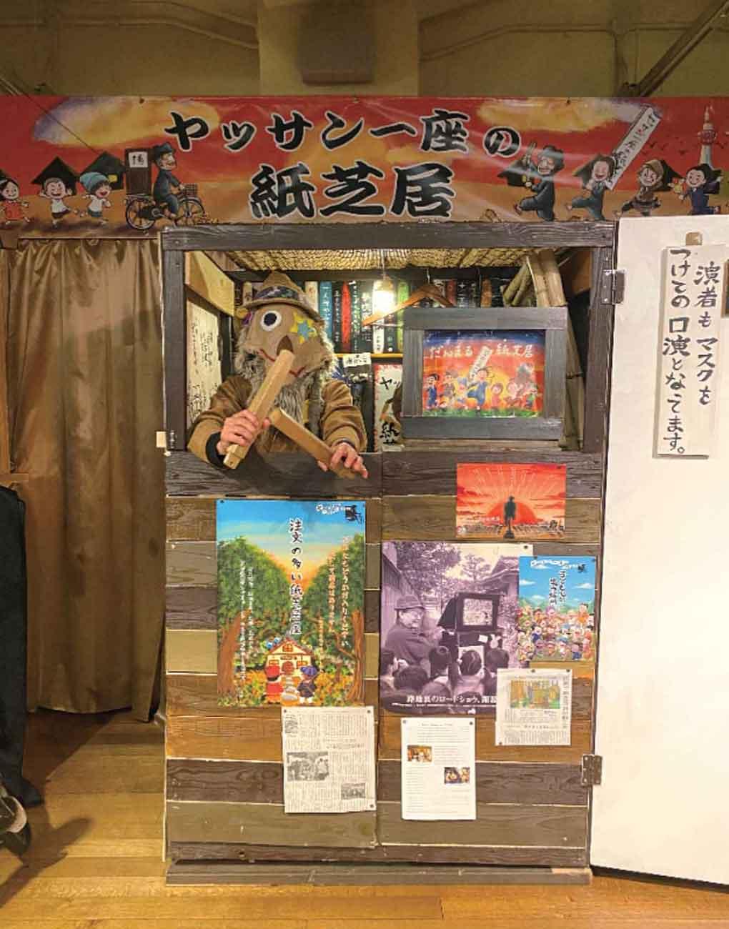 京都マンガミュージアム常設「ヤッサン一座の紙芝居」