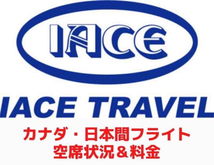 カナダ・日本行きフライト 空席状況 & 航空会社別料金・ホテル情報【IACEトラベル提供 4月6日】