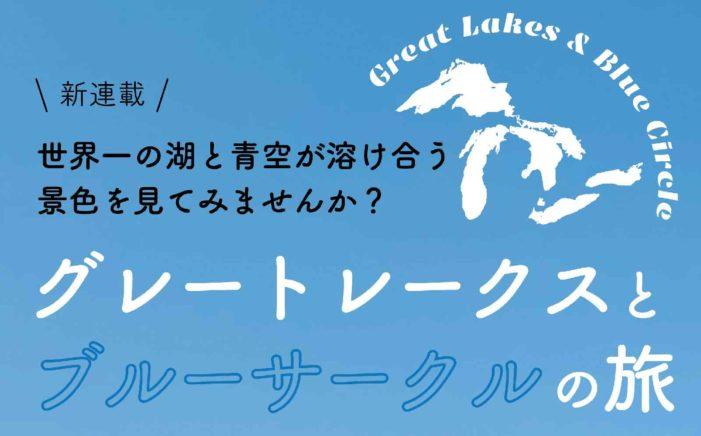 世界一の湖と青空が溶け合う景色を見てみませんか?グレートレークスとブルーサークルの旅|特集「はじめてのトロント・オンタリオ」