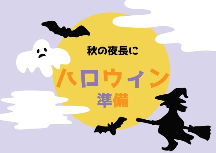 秋の夜長にハロウィン準備|特集「秋の夜長に」