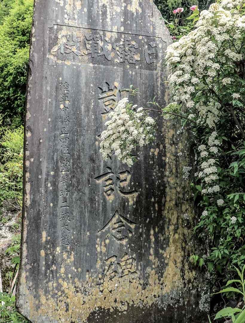 日露戦争の凱旋記念碑