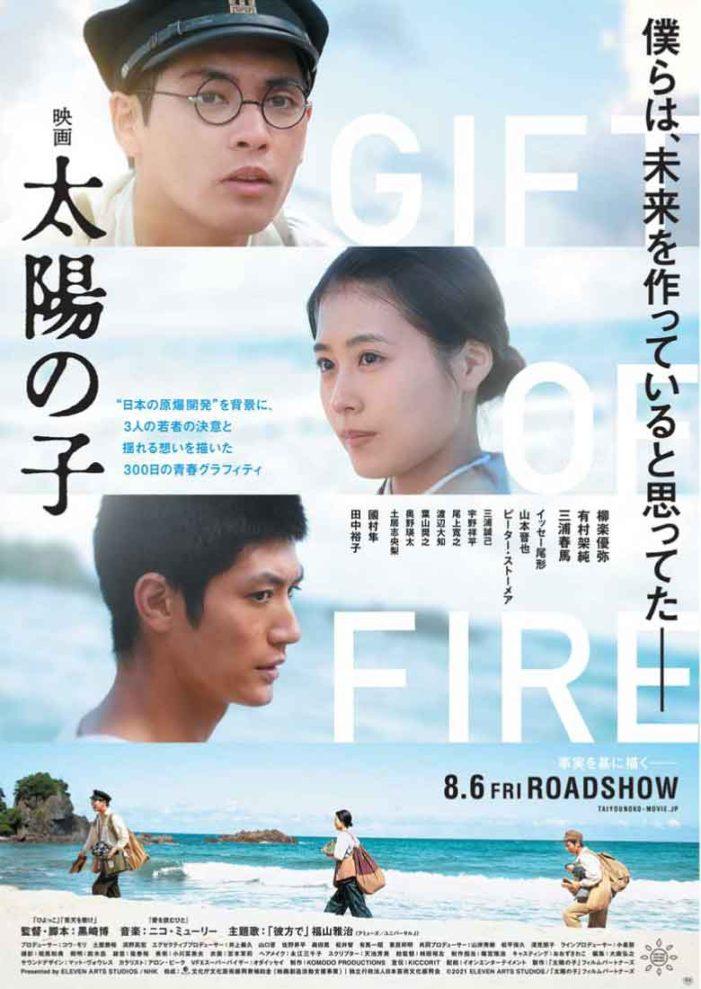 オンライン映画上映会 「太陽の子」・「丸:日系移民物語」オンライン展公開中