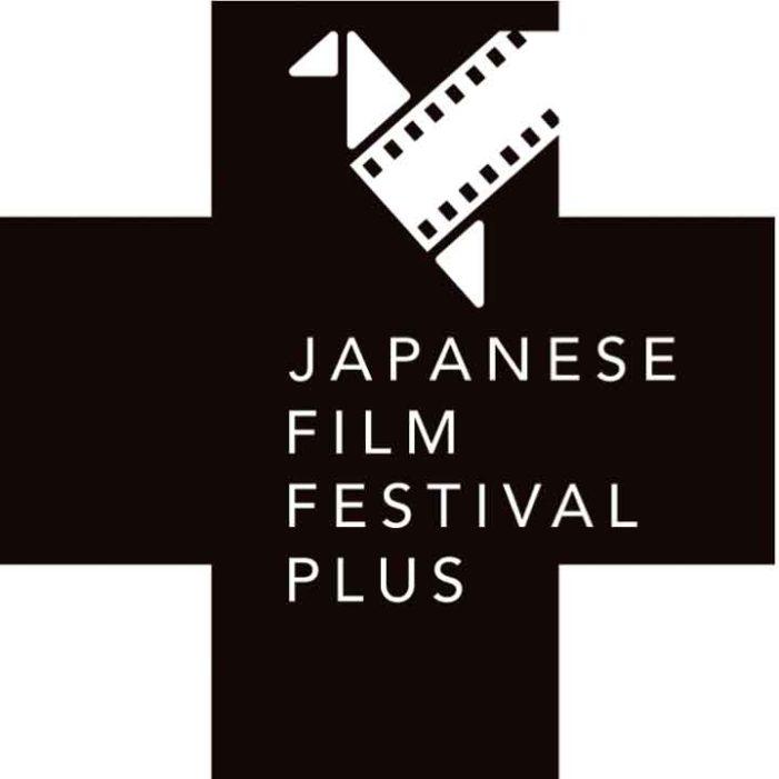 日本映画28作品が無料視聴!国際交流基金オンライン日本映画祭 JFF Plus: Online Festival 2021年2月5日(金)~14日(日)