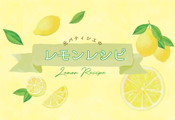 元パティシエのレモンレシピ 特集「#トロントグルメ部 疲れたとき編」