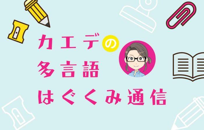 第13回 国際結婚の日本語保持は 母親の責任?|カエデの多言語はぐくみ通信