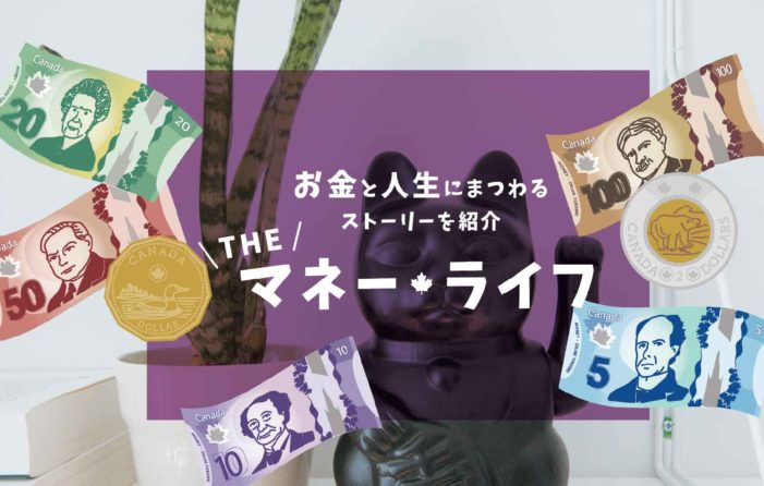 お金と人生にまつわるストーリーを紹介 THEマネーライフ|特集「お金のこと、ちゃんと考えてる?」
