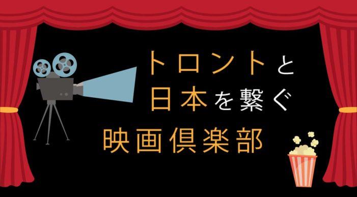 TIFF Bell Lightboxと午前十時の映画祭のその後|トロントと日本を繋ぐ映画倶楽部【第22回】