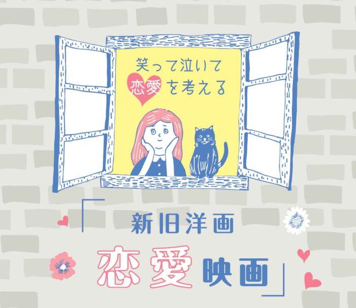 笑って泣いて恋愛を考える「新旧洋画 恋愛映画」|特集「恋とか。愛とか。」