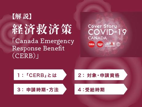 【解説】カナダ・トルドー首相が発表「Canada Emergency Response Benefit (CERB)」の内容。新型コロナ3.25
