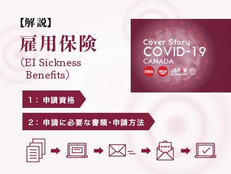 【解説】カナダの雇用保険(EI Sickness Benefits)