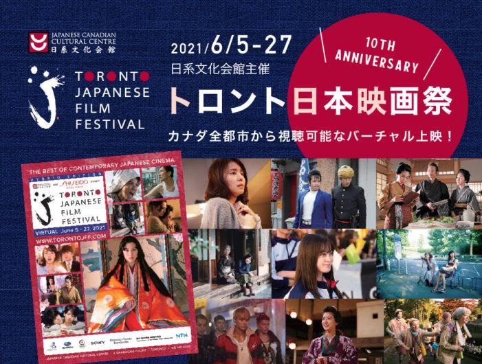 6月5日開幕!トロント日本映画祭 今年もカナダ全都市から視聴可能