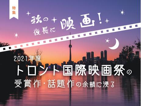 秋の夜長に映画!2021年度トロント国際映画祭の受賞作・話題作の余韻に浸る