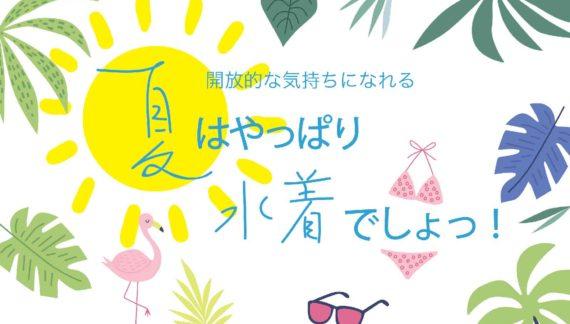 開放的な気持ちになれる!夏はやっぱり水着でしょっ!|特集「この開放感を癖にしたい!」