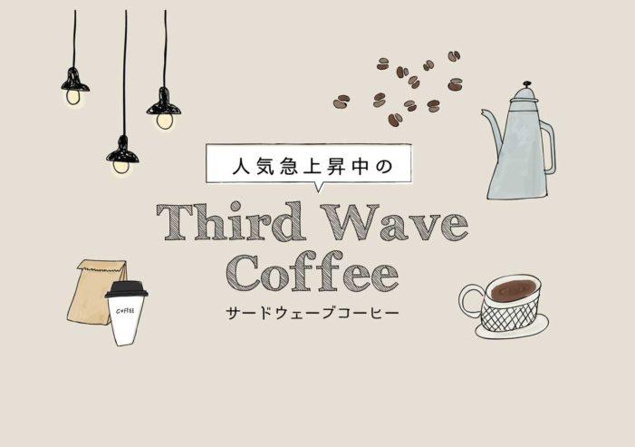 カナダ・トロント発 新たなコーヒーの波に乗れ!人気急上昇中のThird Wave Coffee(サードウェーブコーヒー)