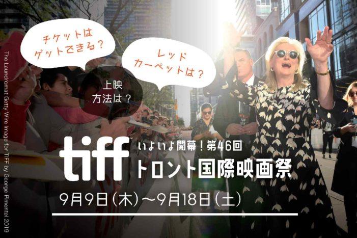 いよいよ開幕!第46回トロント国際映画祭  9月9日(木)~9月18日(土)|第二特集 「トロント国際映画祭」