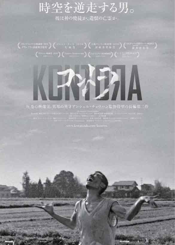 ©Kowatanda Films