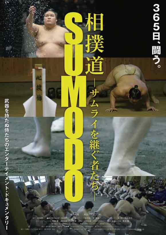 ©2020 'SUMODO: THE SUCCESSORS OF SAMURAI' FILM PARTNERS