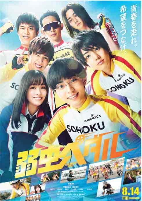 "©2020 ""Yowamushi Pedal: Up The Road"" Production Committee ©Wataru Watanabe (AKITA PUBLISHING Co., Ltd.) 2008"