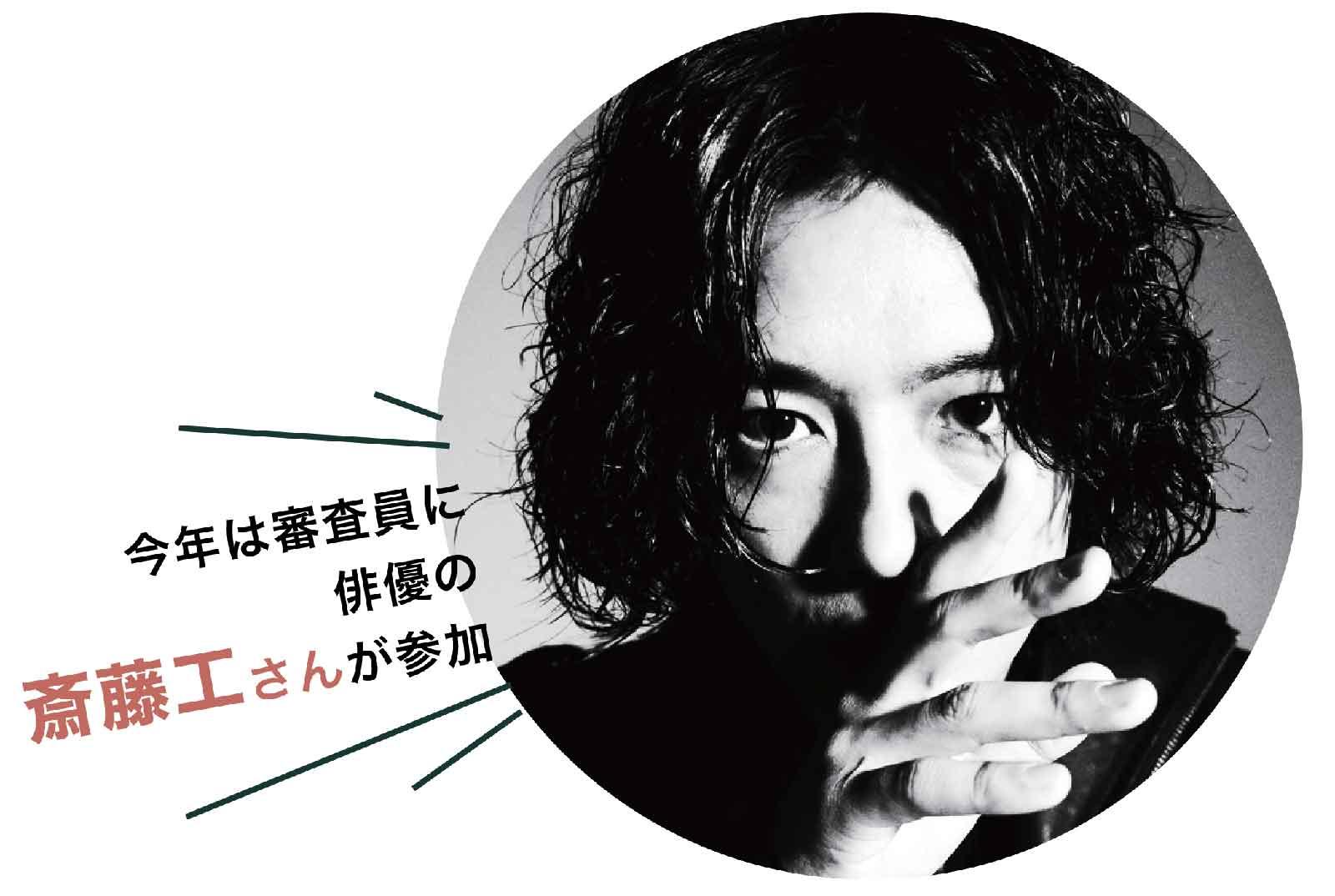 今年は審査員に俳優の斎藤工さんが参加